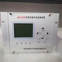 电能质量在线监测装置技术指标