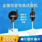 电缆导管弯曲试验机价格