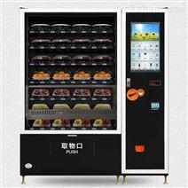 云台机|果蔬机|盒饭自动售货机FD56BPC23.6(C/H/M)