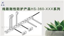 刚性防护HS-360系列