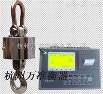 万准电子吊鈎秤高精度OCS天车吊挂秤