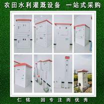 仁铭电气 室外型灌溉控制箱厂家