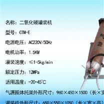 二氧化碳灌装机GTM-E压力型灭火器灌装设备