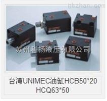 台湾UNIMEC油缸HCB50*20