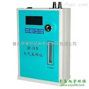 旭宇QC-1S型大气采样仪/大气采样器
