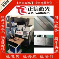 供应非标自动化激光焊接机