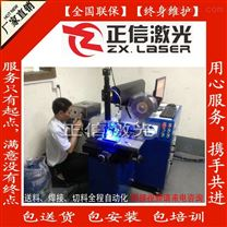 东莞市正信风机外壳激光焊接机