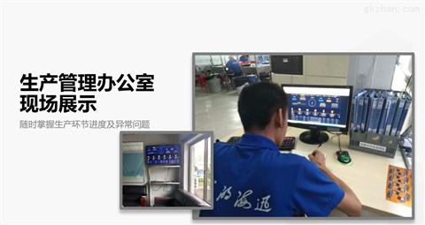 策维智能生产管理系统