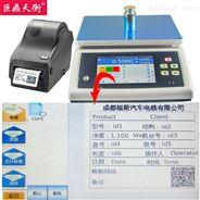 扫描條码二维码自动打印标签电子秤