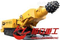 掘进机型号HLZ-90