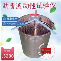 沥青混合料流动性试验仪