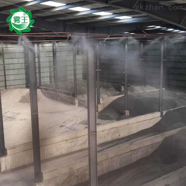 料场水雾抑尘设备工作原理