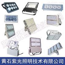 紫光照明GF9041 节能型LED泛光灯型号GF9041