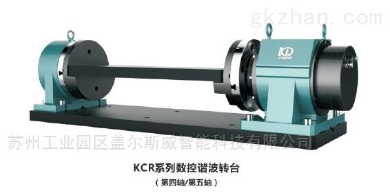 KCR-250-KCR数控谐波转台(第四轴/第五轴)
