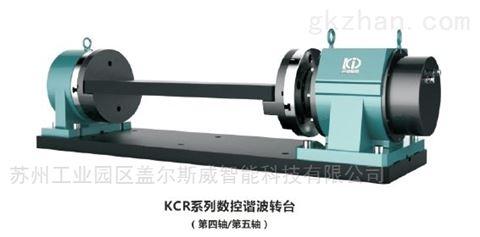 KCR数控谐波转台(第四轴/第五轴)