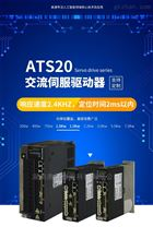 奥通ATS20系列1.0Kw/1.5Kw伺服驱动器
