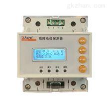 AAFD-40故障电弧探测装置