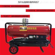 道路干燥烘干永备间然型柴油热风机DH-25PV