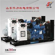 玉柴280KW并机并网柴油发电机组 厂家直销