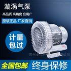 发酵曝气高压漩涡气泵