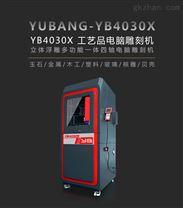 工艺品雕刻機-YB4030X全自动电脑雕刻機
