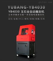 YB4030 玉石全自动雕刻機_立体浮雕多功能款