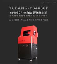 YB4030P 电脑玉石雕刻機_批量浮雕玉雕机