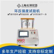 纸板环压强度试验机  耐压测试机