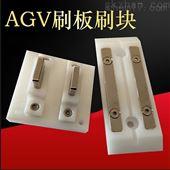 70AAGV充电充电模组刷板刷块碳刷