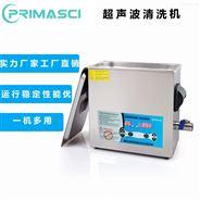 表面处理行业超聲波清洗機英国PRIMASCI