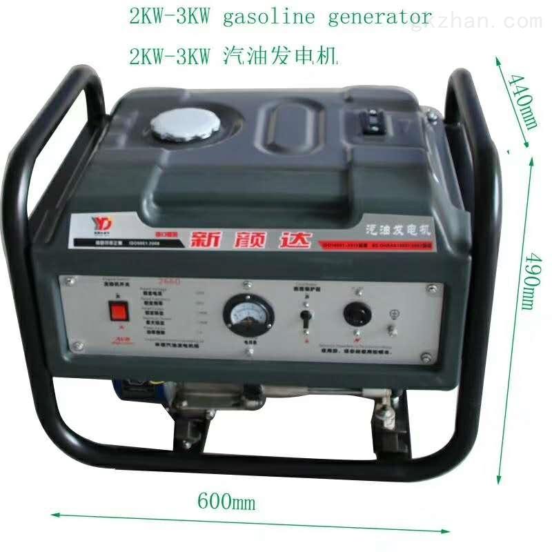 2KW小型汽油发电机220V新颜达YD2660