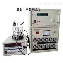 電橋法介電常數測試儀