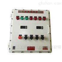 成套电控系统防爆配电箱