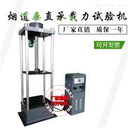 烟道垂直承载力试验机