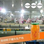 桔子(橘子)罐頭生産線