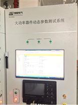 IGBT、MOS、二極管雪崩耐量測試設備