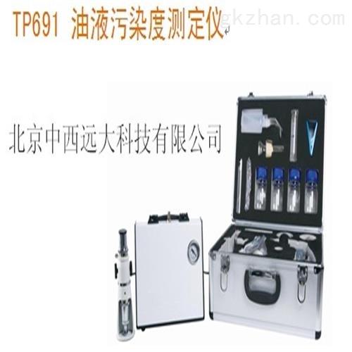 便携式油污染度检测仪(显微镜法) 现货