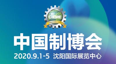CIEME2020第十九屆中國國際裝備制造業博覽會