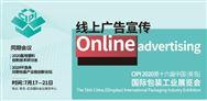 揚帆起航!第16屆中國(青島)國際包裝工業展覽會7月火熱來襲
