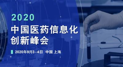 2020中國醫藥信息化創新峰會