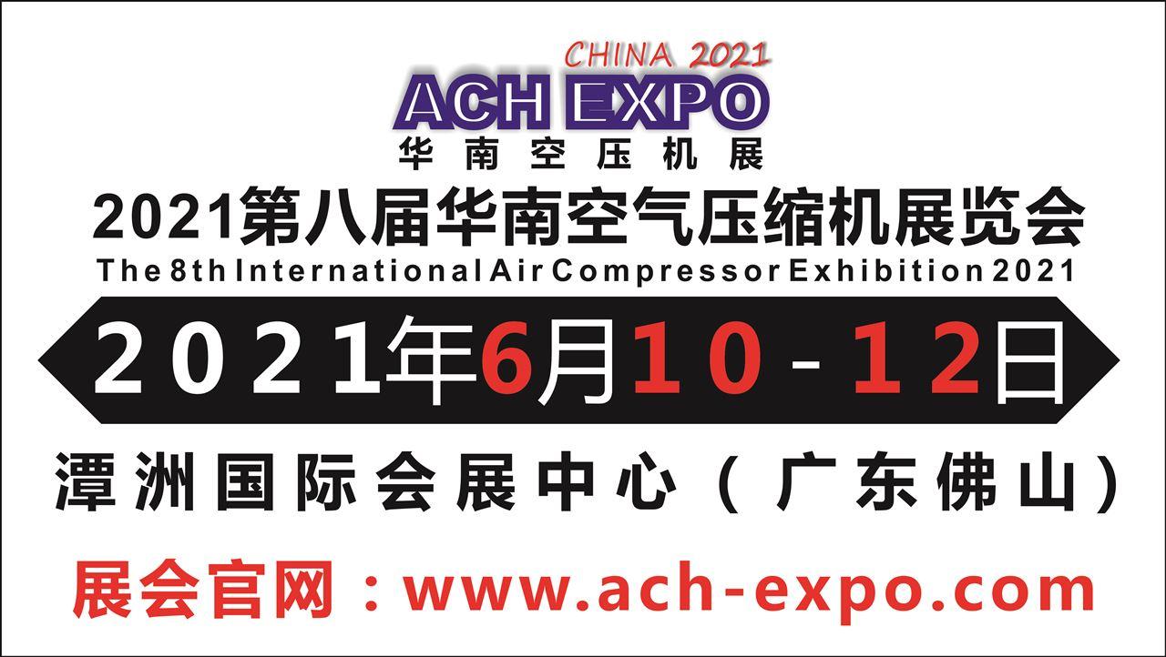 2021第八届华南空气压缩机展览会