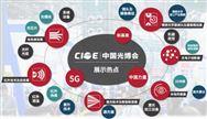 划重点!下半年大型展会---第22届中国国际光电博览会9月深圳开幕