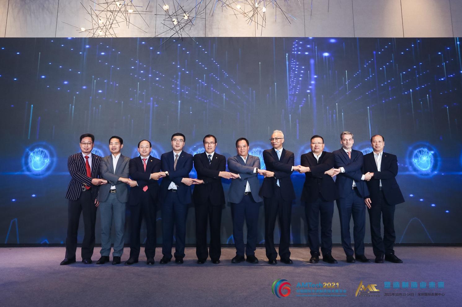 AMTech&AMC2021新闻发布会暨全球启动仪式9月2日在深圳成功召开