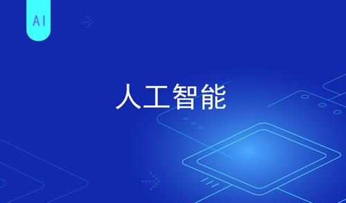 """截至今年8月,李彦宏说了人工智能哪些""""好话""""?"""