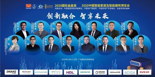 2020中国智能家居及智能建筑博览会12月广州举办