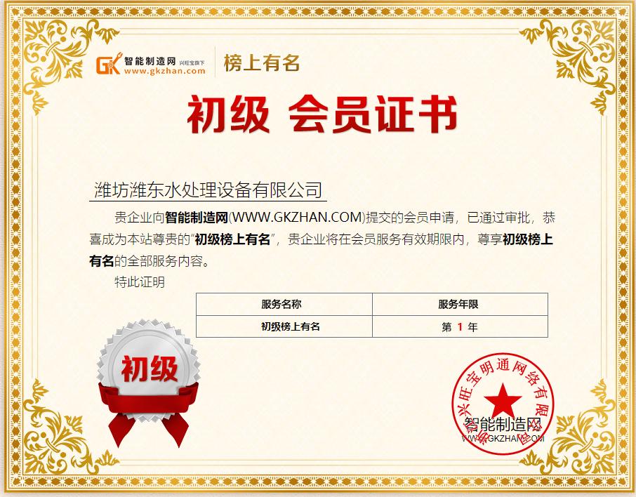 潍东入驻智能制造網初级榜上有名会员