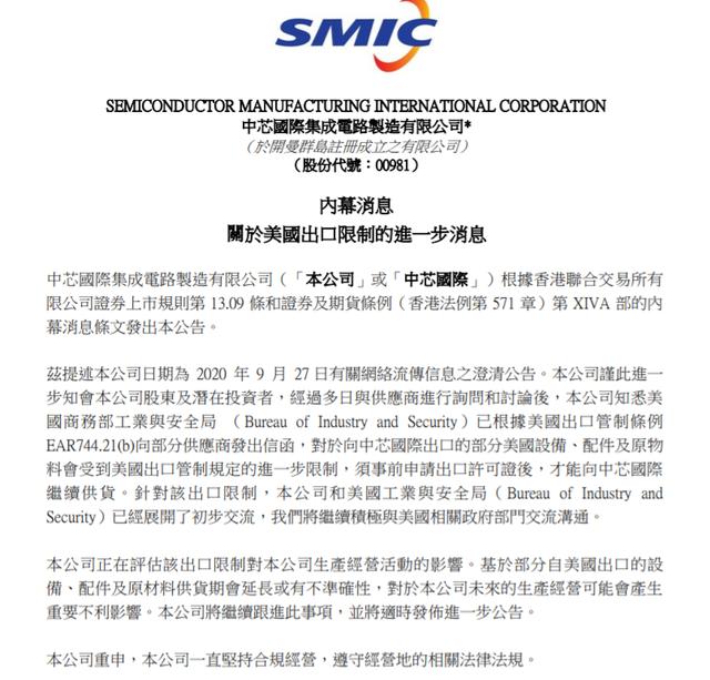 最新消息!中芯國際回應美國出口限制:正在評估影响