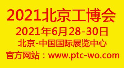 AME2021亞洲國際機械制造工業博覽會
