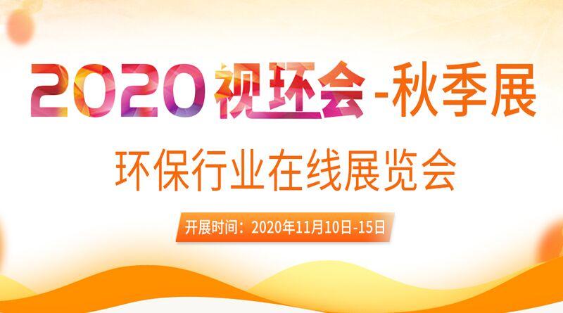 2020视环会-秋季展 环保行业在线展会