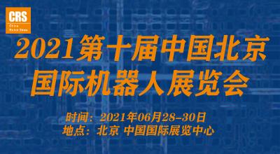 2021第十屆中國北京國際機器人展覽會